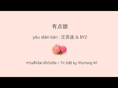 有点甜 (you dian tian+ซับไทย+คำอ่านไทย) : 汪苏泷 & BY2 \ pinyin & TH sub : Khunnang