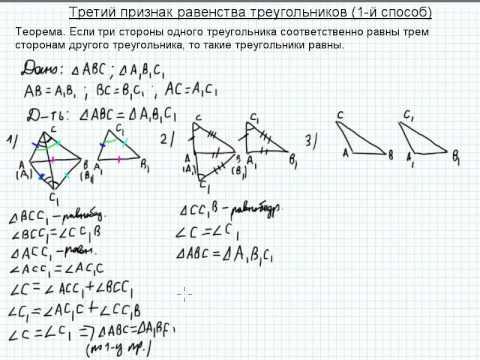 Решение задач по третьему признаку равенства треугольников теория и методика решения текстовых задач