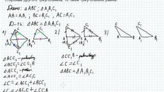 Б3.1 Третий признак равенства треугольников I
