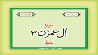 vuclip 3. Surat Al-'Imran with audio Urdu Hindi translation Qari Syed Sadaqat Ali