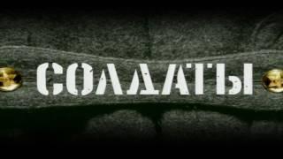 Музыка из сериала солдаты