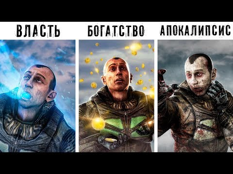 7 КОНЦОВОК S.T.A.L.K.E.R.