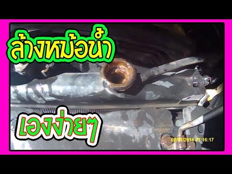 ล้างหม้อน้ำรถยนต์ด้วยตัวเองแบบง่ายๆๆไม่ง้อช่าง ▶10:53