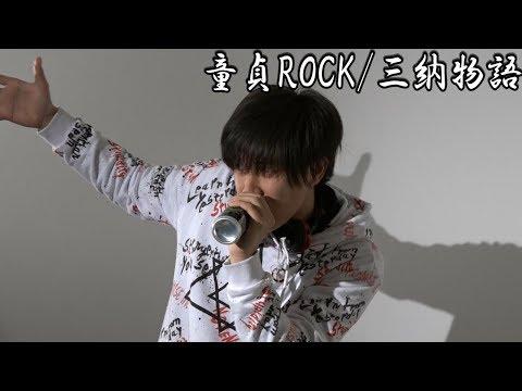 【MV】童貞に捧ぐ…童貞ROCK/三納物語