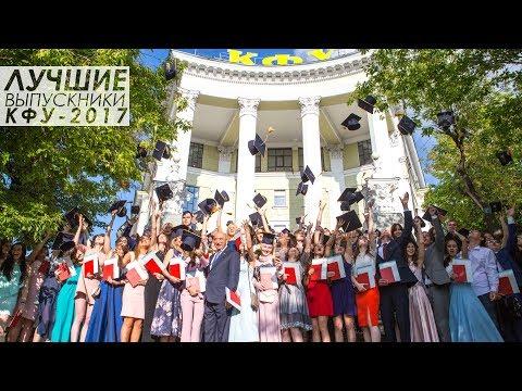 Лучшие выпускники КФУ - 2017