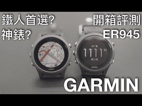 GARMIN Forerunner 945 Unboxing 開箱評測 #Forerunner945