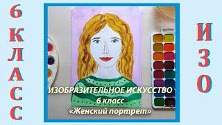 Урок ИЗО в школе. 6 класс. Урок № 24.  «Женский портрет».
