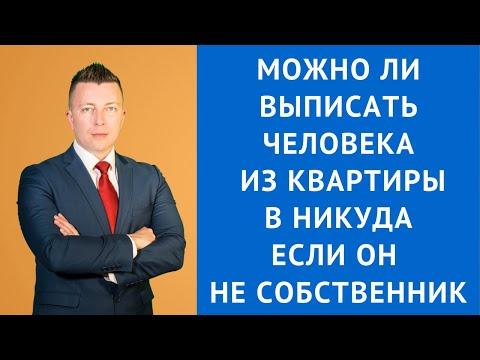 Можно ли выписать человека из квартиры в никуда если он не собственник - Адвокат Москва