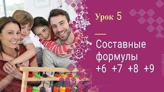 Урок 5 | Ментальная арифметика | Полный курс | Составные формулы +6, +7, +8, +9