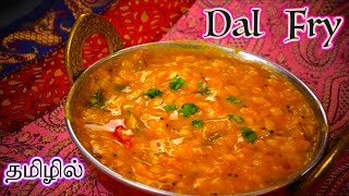 Dal Fry - in Tamil | Toor Dal and Moong Dal - Yellow lentils