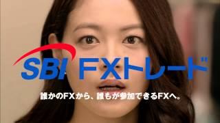 黒谷友香 SBI FXトレード CM.