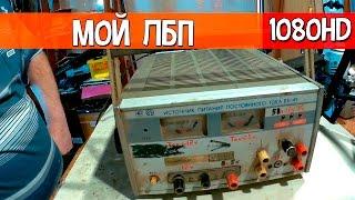 Cамодельный блок питания / ЛБП / Обзор