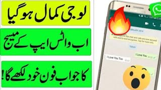Whatsapp amazing trick set auto reply 2019