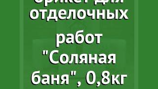Соляной брикет для отделочных работ Соляная баня, 0,8кг (Наш Кедр) обзор 5409