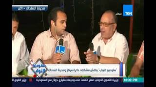 ستوديو النواب يعرض شكاوي ومشكلات المواطنين في دائرة مدينة السادات