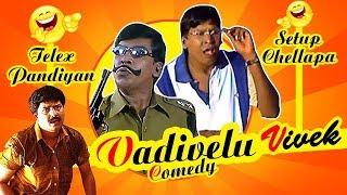 Vadivelu Vivek Hit Comedy Scenes | Surya | Sathyaraj | Kovai Sarala | Manorama | AP International