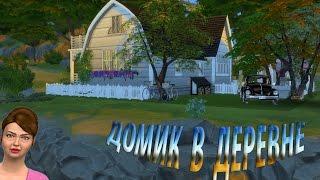 The Sims 4- строим Домик в деревне как у бабушки :-)
