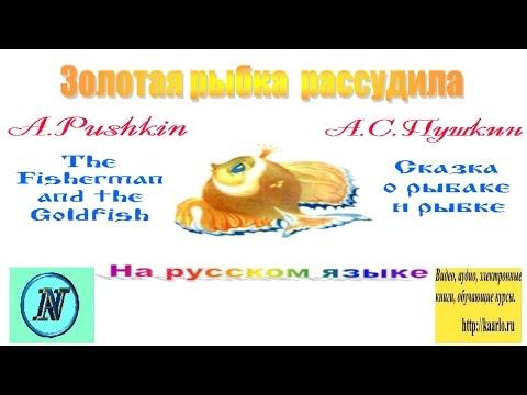 Сказка о рыбаке и рыбке - Александр Сергевич Пушкин