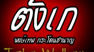 ตังเก - พงษ์เทพ กระโดนชำนาญ (Audio)