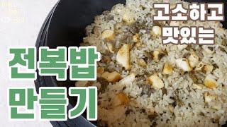 고소하고 맛있는 전복밥 만들기 전복밥 맛집 따라잡기