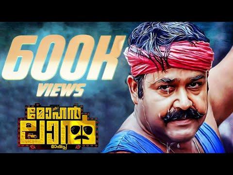 Mohanlal Fans Video Song | Malayala Cinema | 2017 | Kerala |NAMMUDE LALETTAN(നമ്മുടെ ലാലേട്ടൻ)