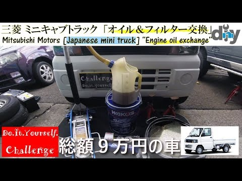 三菱 ミニキャブトラック「オイル&フィルター交換」  /japanese minitruck '' Engine oil exchange '' U61T /D.I.Y. Challenge