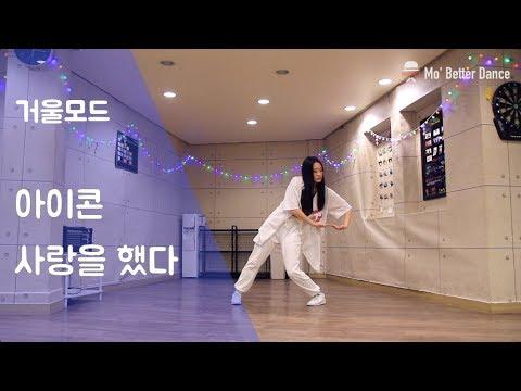 [COVER][MIRROR] 아이콘(iKON) -  사랑을 했다(LOVE SCENARIO) 안무 거울모드 Dance Practice