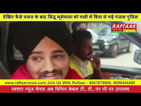 Sidhu Moose Wala को गाडी में बिठा ले गई Punjab Police Nabha !