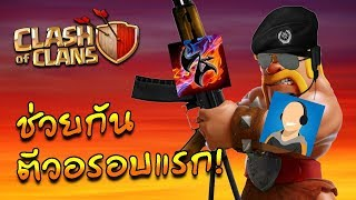 ZadistiX - Clash Of Clans สงครามแคลน Ft. Master Benz Thailand #10