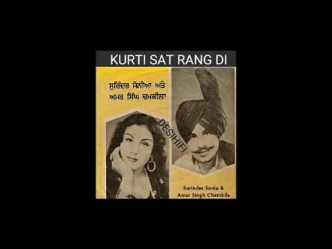 Kurti Sat Rang Di - Amar Singh Chamkila & Surinder Sonia