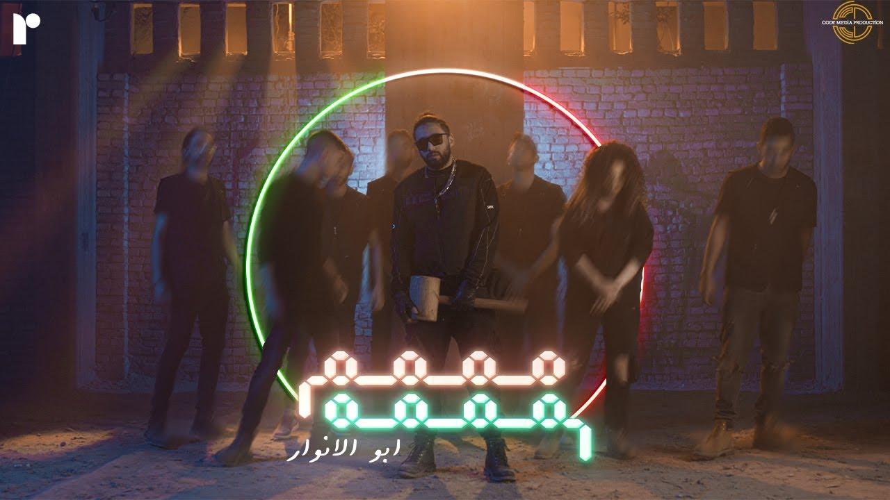 Download Abo El Anwar X Lil Baba - Mmmm Mmmm - ليل بابا - مممم مممم X  أبو الأنوار (Official Music Video)