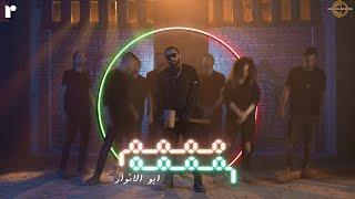 Abo El Anwar X Lil Baba - Mmmm Mmmm - ليل بابا - مممم مممم X  أبو الأنوار (Official Music Video)