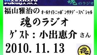 2010.11.13の放送のゲストトーク部分です。 「ニっポン放送 福山雅治の魂のラ...