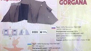 Видео обзор Палатка HURONE-GORGANA 4 местная skyfishing.com.ua
