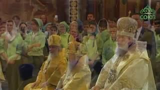 Божественная литургия. Прямая трансляция из Храма Христа Спасителя. 18.06.2017