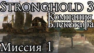 [Прохождение] Stronghold 3 - Кампания Блекстаффа - Миссия 1