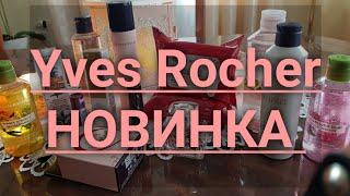 Yves Rocher Ив Роше новые крема и средства по уходу за кожей