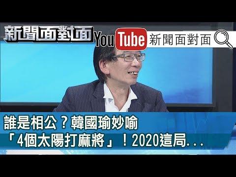 精華片段》誰是相公?韓國瑜妙喻「4個太陽打麻將」!2020這局⋯