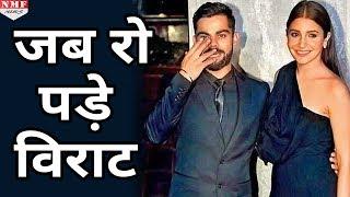 जब Anushka Sharma के साथ रो पड़े थे Virat Kohli, इस बात पर निकले आंसू