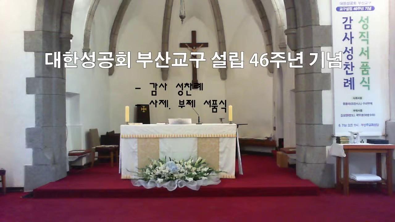 성공회부산교구 설립46주년기념과 성직서품식 (Busan Diocese, Anglican Church of Korea)