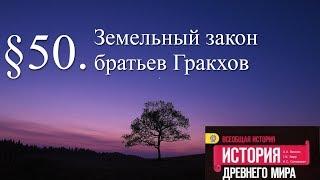 История 5 класс. § 50. Земельный закон братьев Гракхов