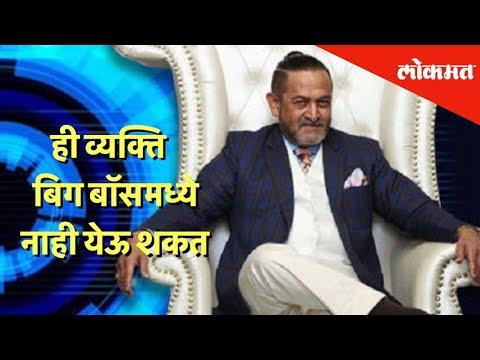 ही व्यक्ति बिग बॉसमध्ये नाही येऊ शकत | Mahesh Manjrekar #BiggBossMarathi2 | Lokmat Exclusive