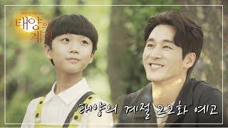 20190703 태양의 계절 22회 예고 ㅣ KBS방송