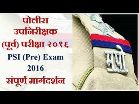 How to pass MPSC PSI Pre Exam 2016 पोलीस उपनिरीक्षक (पूर्व) २०१६ परीक्षा