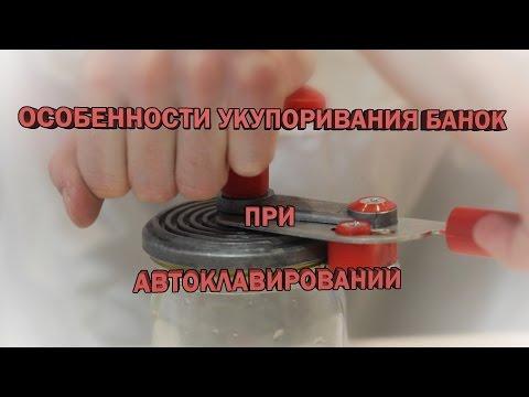 Особенности укупоривания банок при автоклавировании