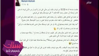 الستات مايعرفوش يكدبوا | مريم هشام تشعل مواقع التواصل بعد ظهور شهامة المصريين بشارع السودان