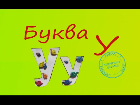 Учим буквы  Буква У