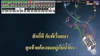 ตัวร้ายที่รักเธอ(Key F) - วงทศกัณฐ์ : extreme karaoke+addictive drum1.5.7