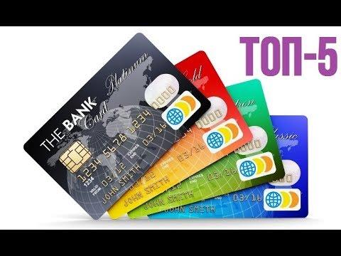 ТОП-5 дебетовых карт: Тинькоф, Хоум Кредит, Росгосстрах Банк