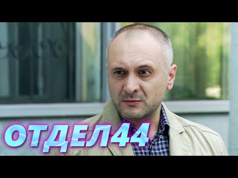 ОТДЕЛ 44 - 33 серия. Гнев